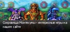 Сокровища Монтесумы - интересные игры на нашем сайте