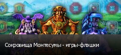 Сокровища Монтесумы - игры-флэшки