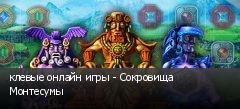 клевые онлайн игры - Сокровища Монтесумы