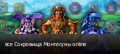 все Сокровища Монтесумы online