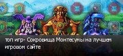 топ игр- Сокровища Монтесумы на лучшем игровом сайте