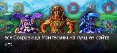 все Сокровища Монтесумы на лучшем сайте игр