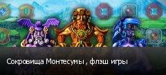 Сокровища Монтесумы , флэш игры