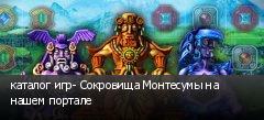 каталог игр- Сокровища Монтесумы на нашем портале