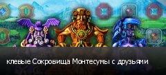 клевые Сокровища Монтесумы с друзьями