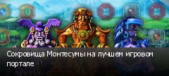 Сокровища Монтесумы на лучшем игровом портале
