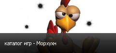 каталог игр - Морхухн