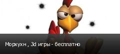 Морхухн , 3d игры - бесплатно