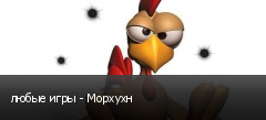 любые игры - Морхухн