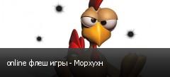 online флеш игры - Морхухн
