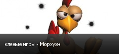 клевые игры - Морхухн