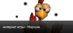 интернет игры - Морхухн