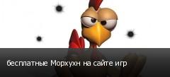 бесплатные Морхухн на сайте игр