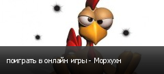 поиграть в онлайн игры - Морхухн