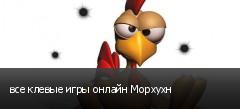 все клевые игры онлайн Морхухн