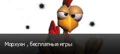 Морхухн , бесплатные игры