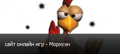 сайт онлайн игр - Морхухн