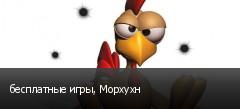 бесплатные игры, Морхухн