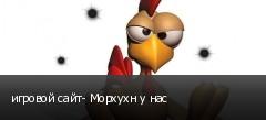 игровой сайт- Морхухн у нас