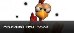 клевые онлайн игры - Морхухн