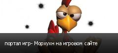 портал игр- Морхухн на игровом сайте