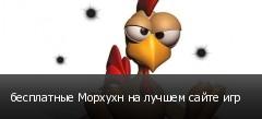 бесплатные Морхухн на лучшем сайте игр