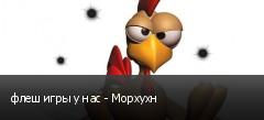 флеш игры у нас - Морхухн