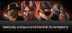 поиграть в игры mortal kombat по интернету