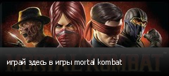 играй здесь в игры mortal kombat