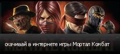 скачивай в интернете игры Мортал Комбат