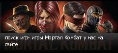 поиск игр- игры Мортал Комбат у нас на сайте
