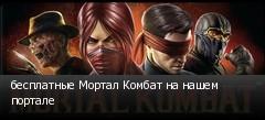 бесплатные Мортал Комбат на нашем портале