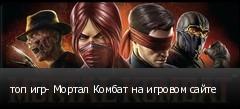 топ игр- Мортал Комбат на игровом сайте