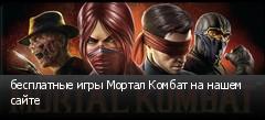 бесплатные игры Мортал Комбат на нашем сайте