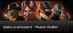 играть в интернете - Мортал Комбат