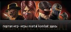 портал игр- игры mortal kombat здесь