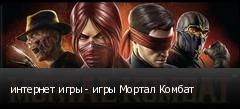 интернет игры - игры Мортал Комбат