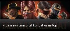 играть в игры mortal kombat на выбор