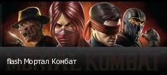 flash Мортал Комбат