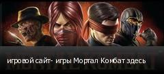 игровой сайт- игры Мортал Комбат здесь