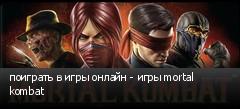 поиграть в игры онлайн - игры mortal kombat