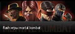 flash игры mortal kombat