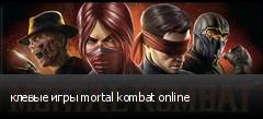 клевые игры mortal kombat online