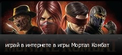 играй в интернете в игры Мортал Комбат