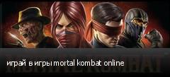 играй в игры mortal kombat online