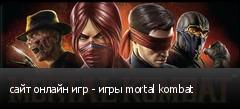 сайт онлайн игр - игры mortal kombat