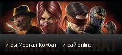 игры Мортал Комбат - играй online