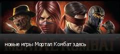 новые игры Мортал Комбат здесь