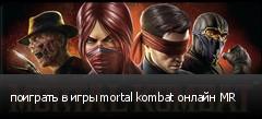 поиграть в игры mortal kombat онлайн MR