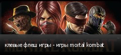 клевые флеш игры - игры mortal kombat